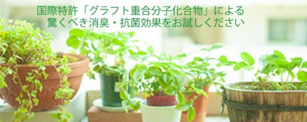 ガーデンシステム株式会社
